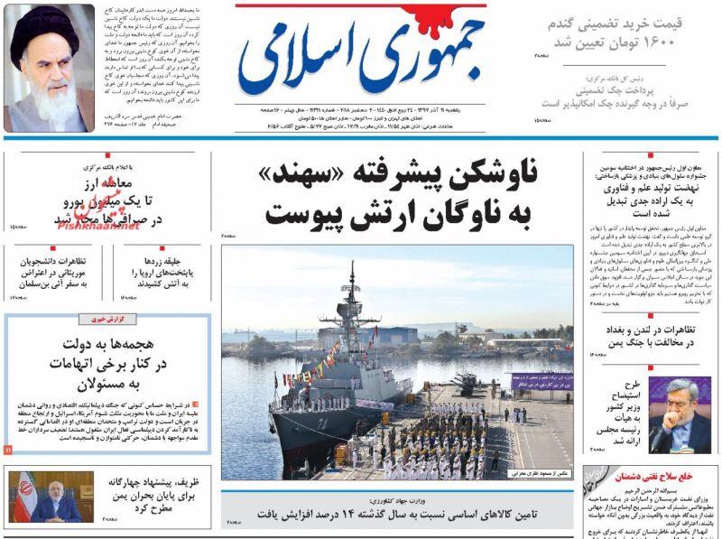 مانشيت طهران: استجواب ظريف ليس في مصلحة البلاد والدولار ينخفض الى عتبة ال 10 الاف 3