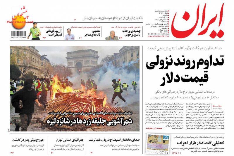 مانشيت طهران: استجواب ظريف ليس في مصلحة البلاد والدولار ينخفض الى عتبة ال 10 الاف 1