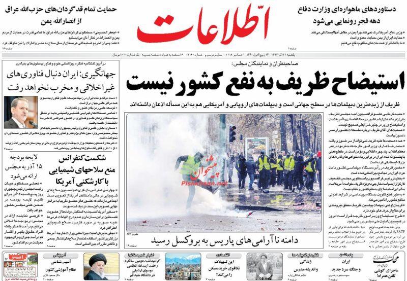 مانشيت طهران: استجواب ظريف ليس في مصلحة البلاد والدولار ينخفض الى عتبة ال 10 الاف 5