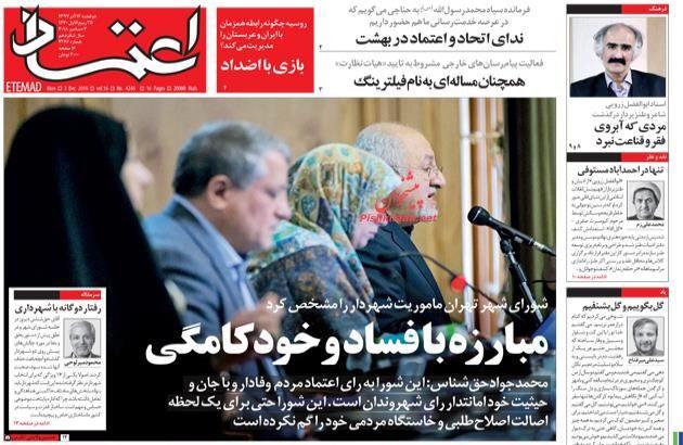 مانشيت طهران: فرنسا تحترق والتومان الإيراني يستمر بالتحسن 7