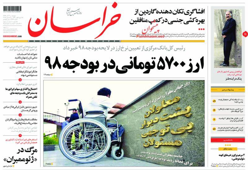 مانشيت طهران: فرنسا تحترق والتومان الإيراني يستمر بالتحسن 6