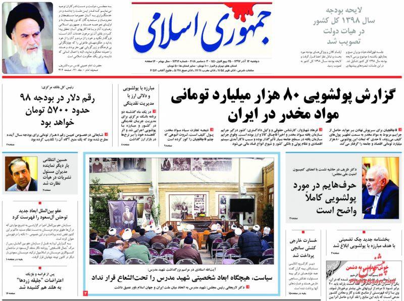 مانشيت طهران: فرنسا تحترق والتومان الإيراني يستمر بالتحسن 5