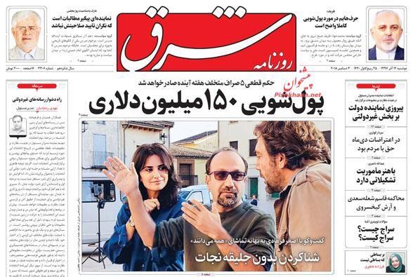 مانشيت طهران: فرنسا تحترق والتومان الإيراني يستمر بالتحسن 4