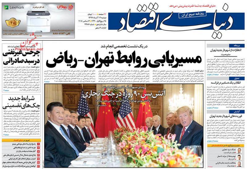 مانشيت طهران: فرنسا تحترق والتومان الإيراني يستمر بالتحسن 3