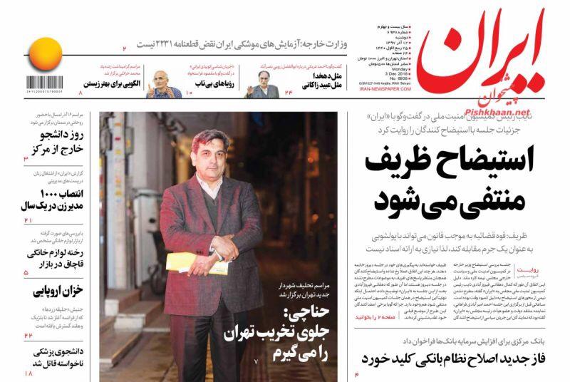 مانشيت طهران: فرنسا تحترق والتومان الإيراني يستمر بالتحسن 2