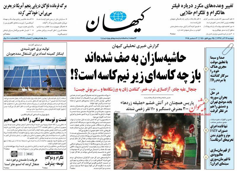 مانشيت طهران: فرنسا تحترق والتومان الإيراني يستمر بالتحسن 1