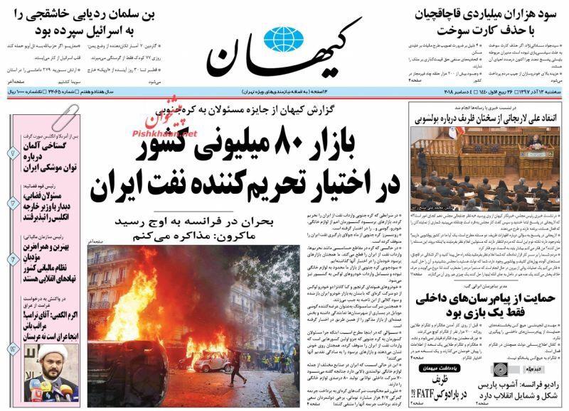 مانشيت طهران: قطر خارج أوبك ورئيس البرلمان يقول إما الشفافية أو الحرية 1
