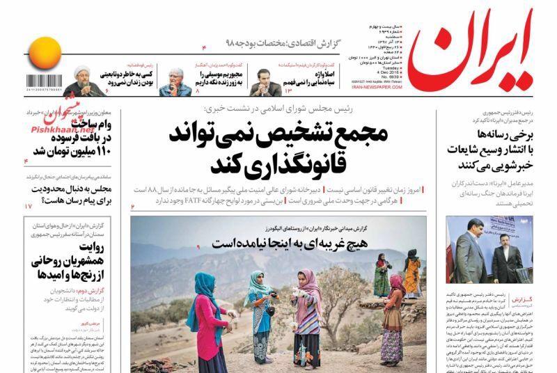مانشيت طهران: قطر خارج أوبك ورئيس البرلمان يقول إما الشفافية أو الحرية 5