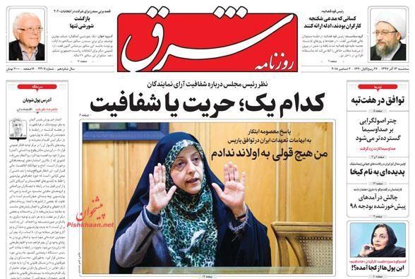 مانشيت طهران: قطر خارج أوبك ورئيس البرلمان يقول إما الشفافية أو الحرية 3