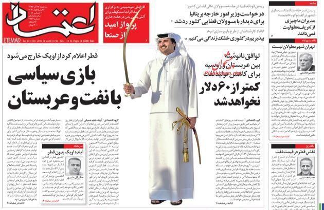 مانشيت طهران: قطر خارج أوبك ورئيس البرلمان يقول إما الشفافية أو الحرية 4