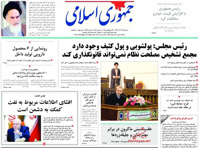 مانشيت طهران: قطر خارج أوبك ورئيس البرلمان يقول إما الشفافية أو الحرية 6