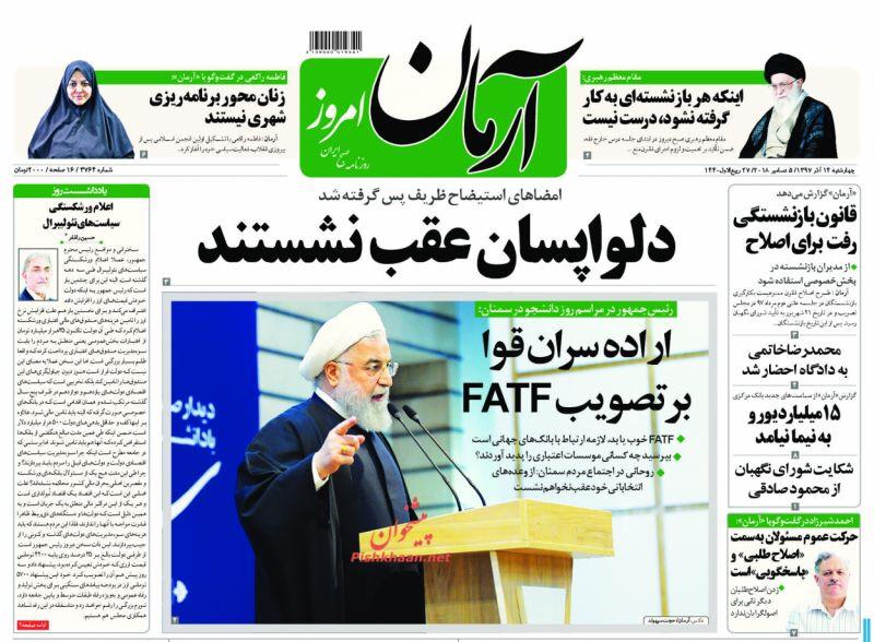 مانشيت طهران: روحاني يستمع لانتقادات الطلاب القاسية في سمنان، واميركا تضغط على اوروبا بحجج اسرائيلية 5