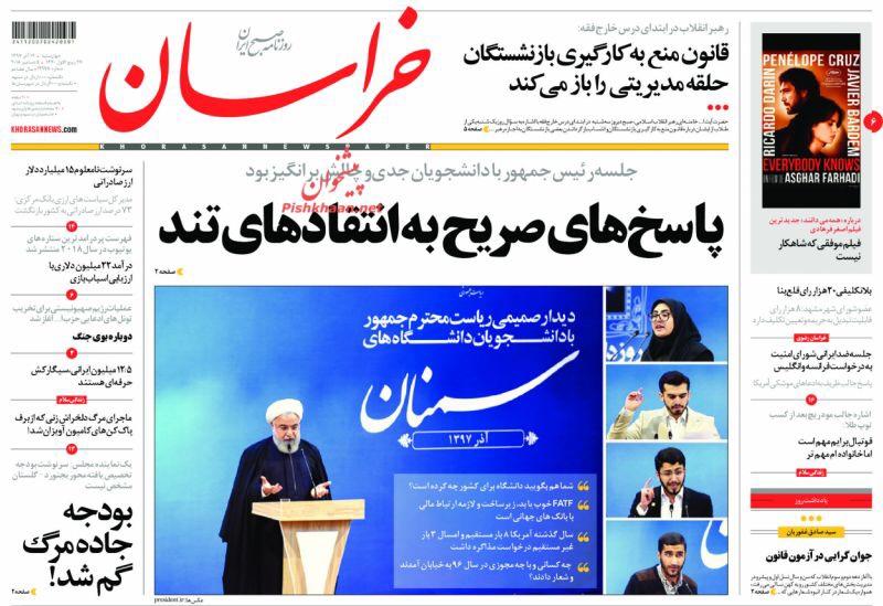 مانشيت طهران: روحاني يستمع لانتقادات الطلاب القاسية في سمنان، واميركا تضغط على اوروبا بحجج اسرائيلية 4