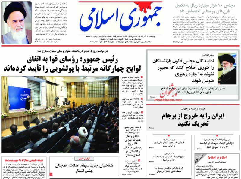 مانشيت طهران: روحاني يستمع لانتقادات الطلاب القاسية في سمنان، واميركا تضغط على اوروبا بحجج اسرائيلية 3