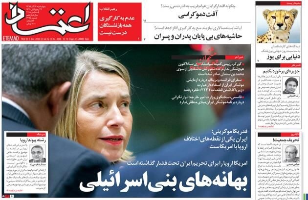 مانشيت طهران: روحاني يستمع لانتقادات الطلاب القاسية في سمنان، واميركا تضغط على اوروبا بحجج اسرائيلية 2