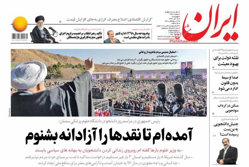 مانشيت طهران: روحاني يستمع لانتقادات الطلاب القاسية في سمنان، واميركا تضغط على اوروبا بحجج اسرائيلية 1