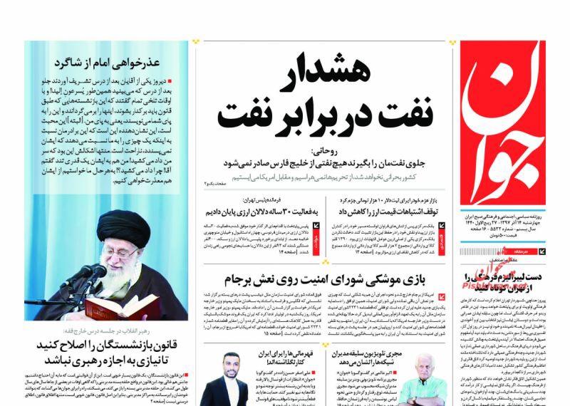 مانشيت طهران: روحاني يستمع لانتقادات الطلاب القاسية في سمنان، واميركا تضغط على اوروبا بحجج اسرائيلية 6