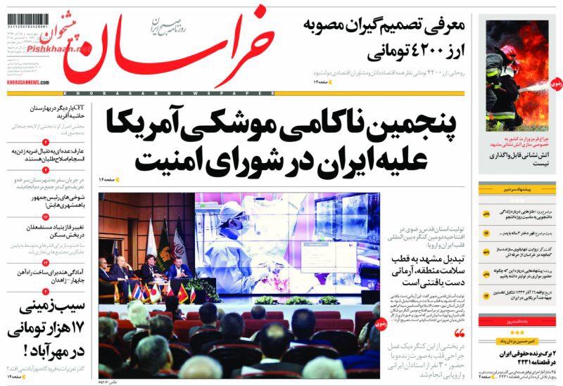 مانشيت طهران: اميركا تطلب التفاوض يوميا والتصديق على قانون مكافحة تمويل الاٍرهاب مجددا 5