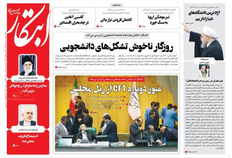 مانشيت طهران: اميركا تطلب التفاوض يوميا والتصديق على قانون مكافحة تمويل الاٍرهاب مجددا 4
