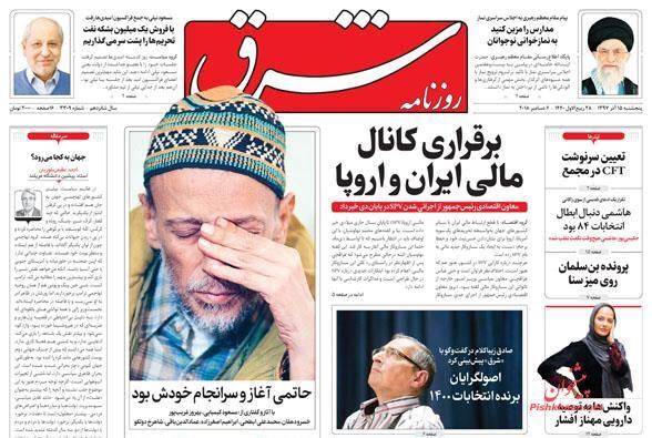 مانشيت طهران: اميركا تطلب التفاوض يوميا والتصديق على قانون مكافحة تمويل الاٍرهاب مجددا 3