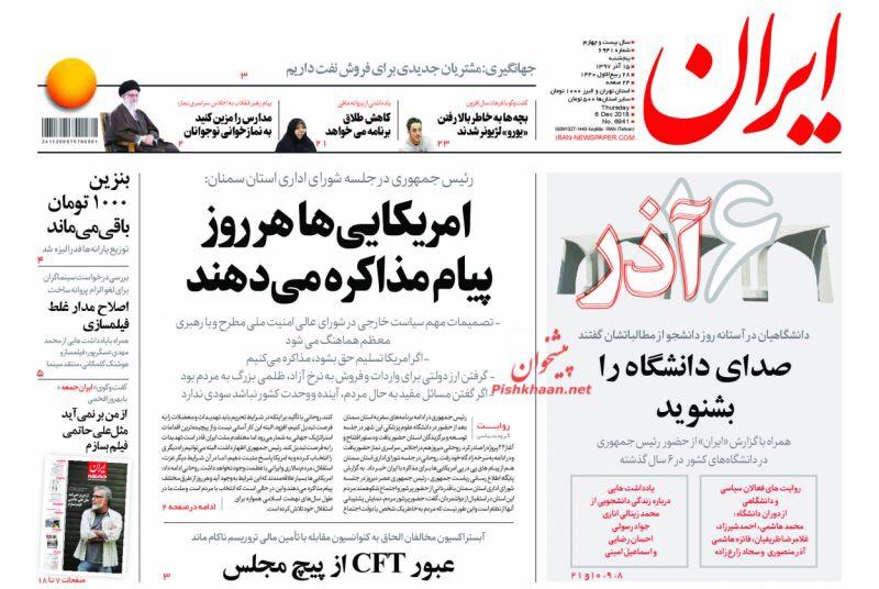 مانشيت طهران: اميركا تطلب التفاوض يوميا والتصديق على قانون مكافحة تمويل الاٍرهاب مجددا 2