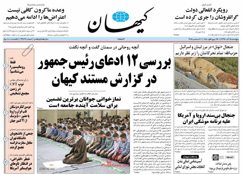 مانشيت طهران: اميركا تطلب التفاوض يوميا والتصديق على قانون مكافحة تمويل الاٍرهاب مجددا 1