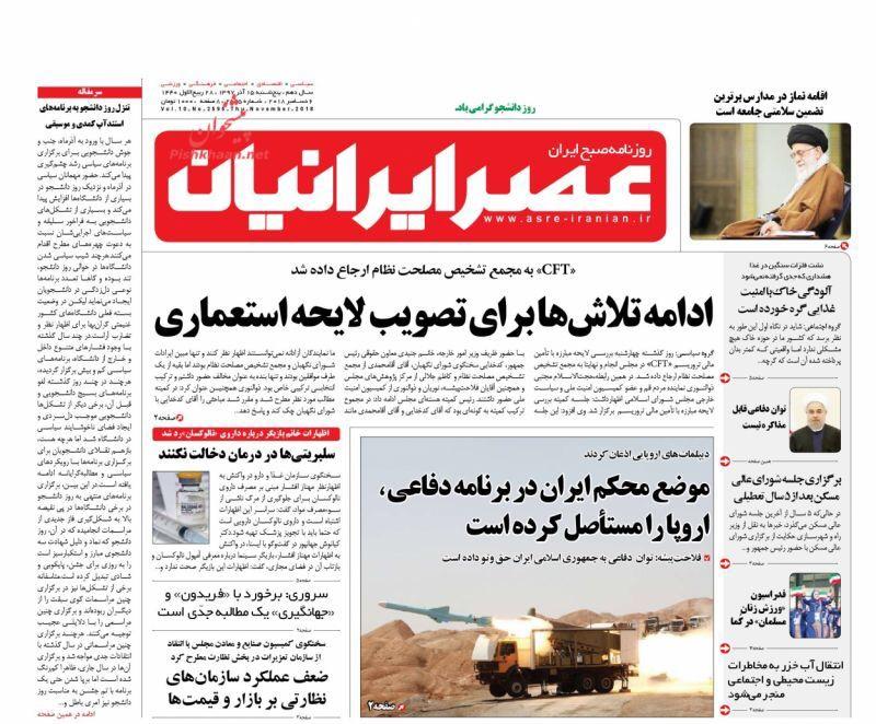 مانشيت طهران: اميركا تطلب التفاوض يوميا والتصديق على قانون مكافحة تمويل الاٍرهاب مجددا 6