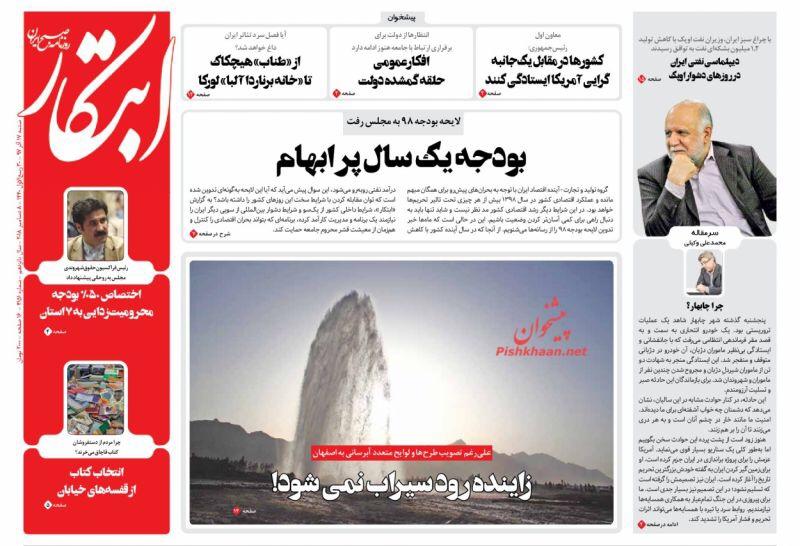 مانشيت طهران: قرارات أوبك لصالح نفط إيران، وهل بدأت حرب المدن؟ 7