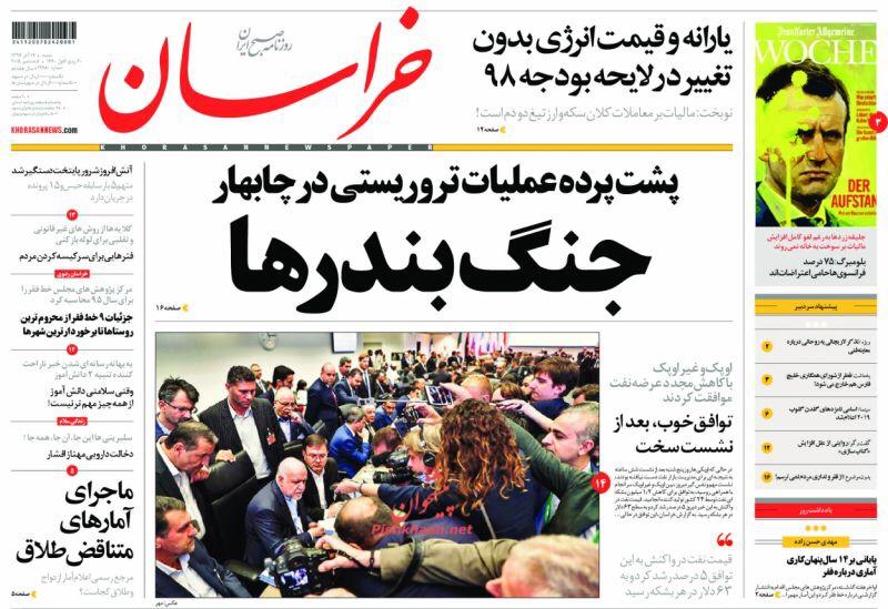 مانشيت طهران: قرارات أوبك لصالح نفط إيران، وهل بدأت حرب المدن؟ 6