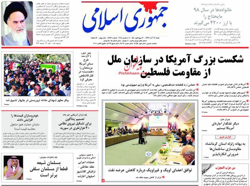 مانشيت طهران: قرارات أوبك لصالح نفط إيران، وهل بدأت حرب المدن؟ 5