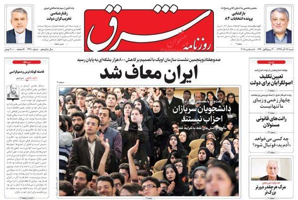 مانشيت طهران: قرارات أوبك لصالح نفط إيران، وهل بدأت حرب المدن؟ 4