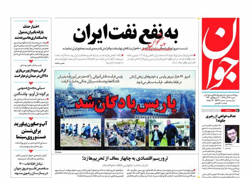 مانشيت طهران: قرارات أوبك لصالح نفط إيران، وهل بدأت حرب المدن؟ 3