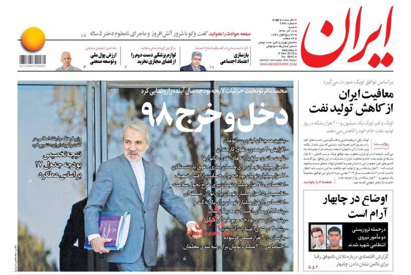 مانشيت طهران: قرارات أوبك لصالح نفط إيران، وهل بدأت حرب المدن؟ 2