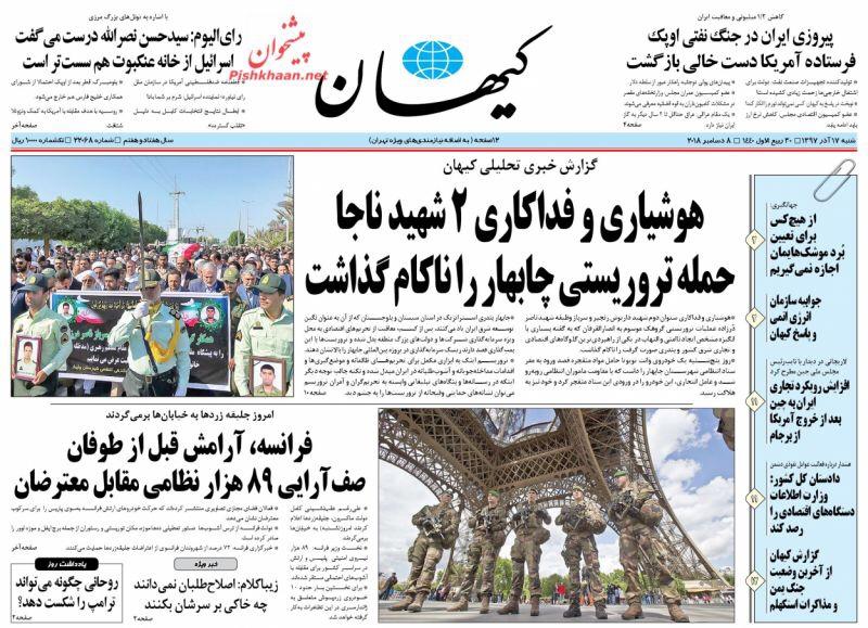 مانشيت طهران: قرارات أوبك لصالح نفط إيران، وهل بدأت حرب المدن؟ 1