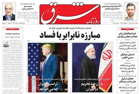 مانشيت طهران: روحاني يحذر الغرب من عاصفة المخدرات واللاجئين والإرهاب 4