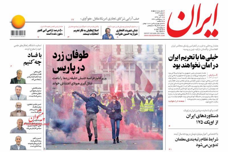 مانشيت طهران: روحاني يحذر الغرب من عاصفة المخدرات واللاجئين والإرهاب 3