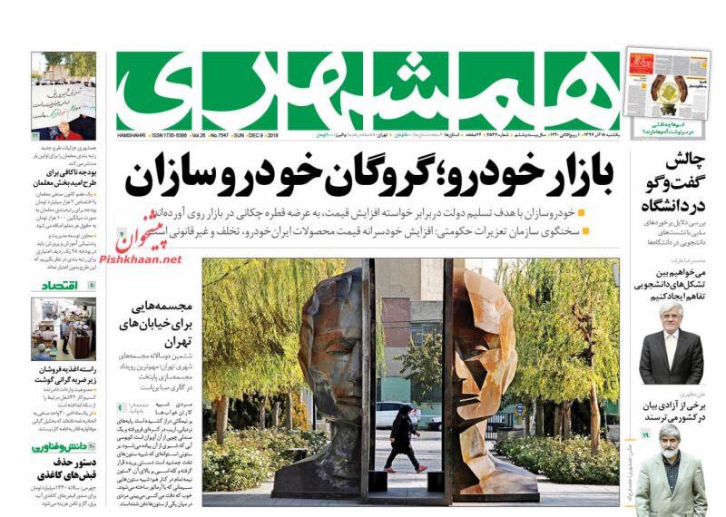 مانشيت طهران: روحاني يحذر الغرب من عاصفة المخدرات واللاجئين والإرهاب 2