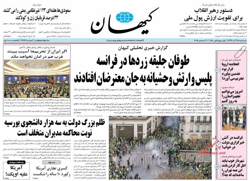 مانشيت طهران: روحاني يحذر الغرب من عاصفة المخدرات واللاجئين والإرهاب 1