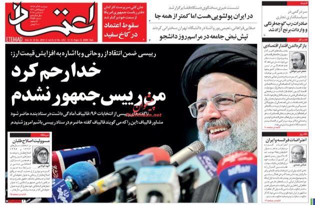 """مانشيت طهران: فوضى في فرنسا ومنافس سابق لروحاني """"من رحمة الله اني لم أربح"""" 5"""