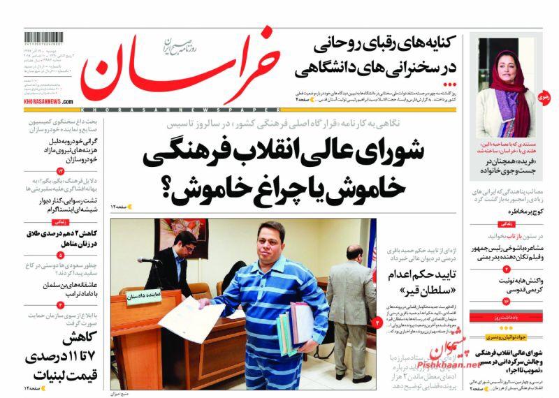 """مانشيت طهران: فوضى في فرنسا ومنافس سابق لروحاني """"من رحمة الله اني لم أربح"""" 4"""
