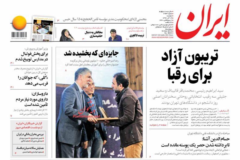 """مانشيت طهران: فوضى في فرنسا ومنافس سابق لروحاني """"من رحمة الله اني لم أربح"""" 2"""