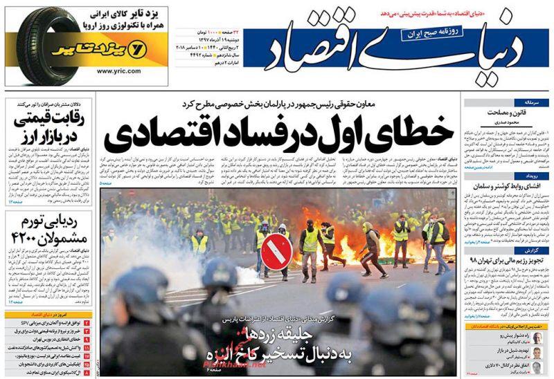 """مانشيت طهران: فوضى في فرنسا ومنافس سابق لروحاني """"من رحمة الله اني لم أربح"""" 1"""
