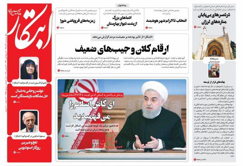 مانشيت طهران: طهران بوابة للمدن الذكية وروحاني يتمنى لو يفهم خصومه الإسلام 6