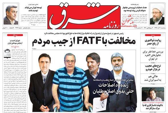 مانشيت طهران: طهران بوابة للمدن الذكية وروحاني يتمنى لو يفهم خصومه الإسلام 4