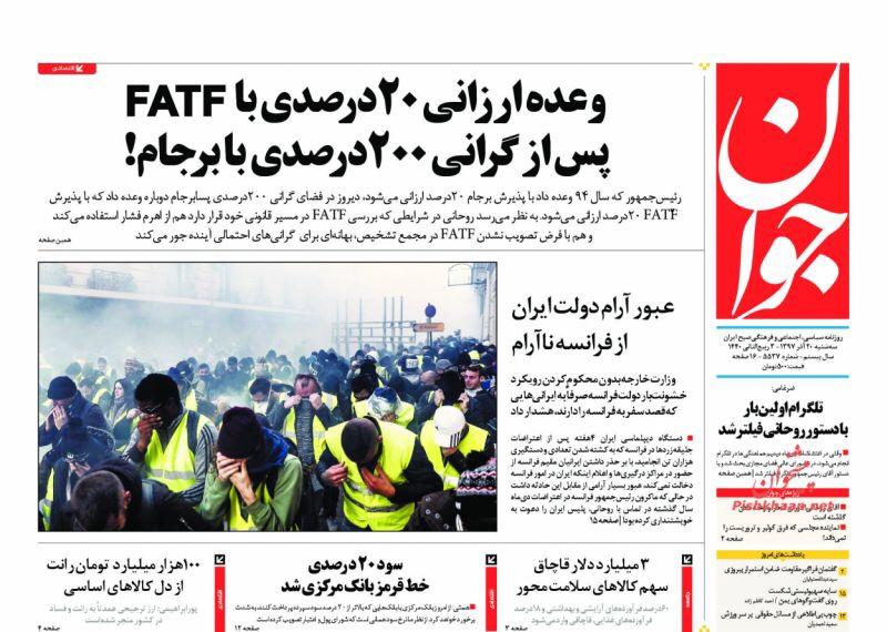 مانشيت طهران: طهران بوابة للمدن الذكية وروحاني يتمنى لو يفهم خصومه الإسلام 3