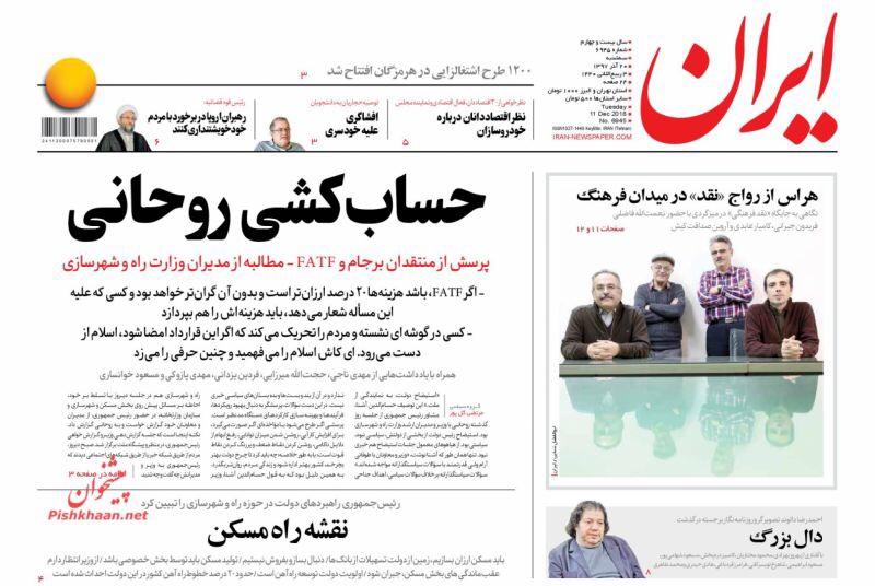 مانشيت طهران: طهران بوابة للمدن الذكية وروحاني يتمنى لو يفهم خصومه الإسلام 2
