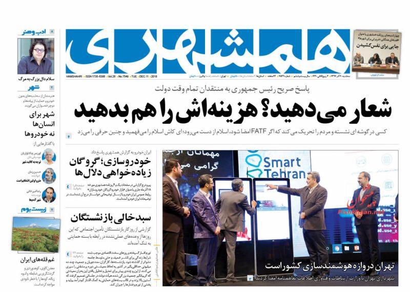 مانشيت طهران: طهران بوابة للمدن الذكية وروحاني يتمنى لو يفهم خصومه الإسلام 1