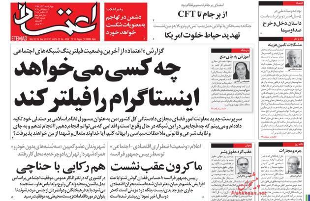 مانشيت طهران: رئيسي وقاليباف يطلقان استعراضات الانتخابات وطوارئ فرنسية 5