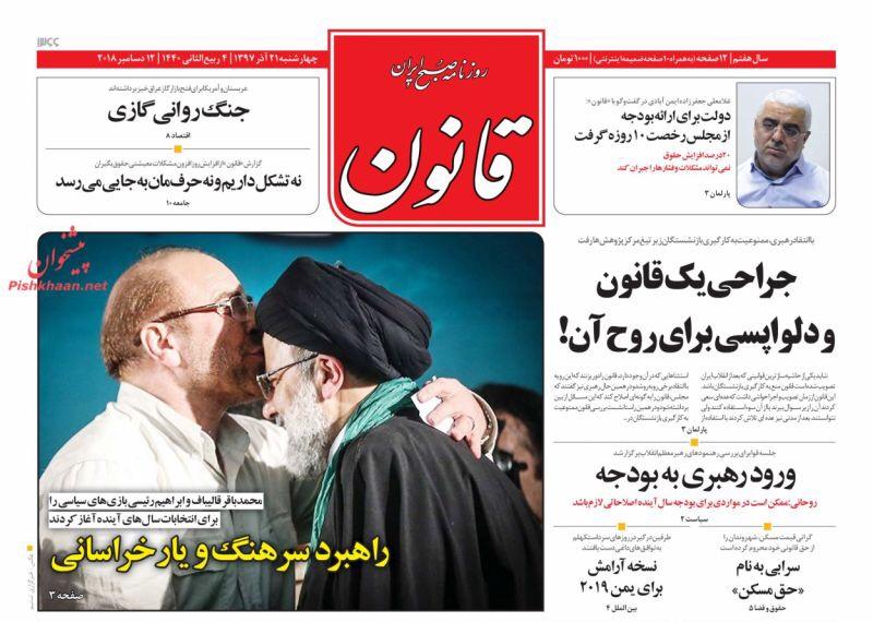 مانشيت طهران: رئيسي وقاليباف يطلقان استعراضات الانتخابات وطوارئ فرنسية 4