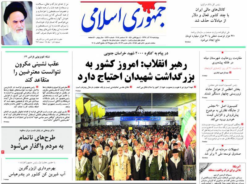 مانشيت طهران: رئيسي وقاليباف يطلقان استعراضات الانتخابات وطوارئ فرنسية 3